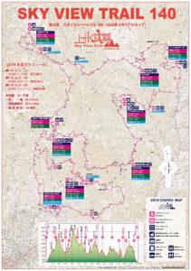 上州武尊山スカイビュートレイルのコースマップ