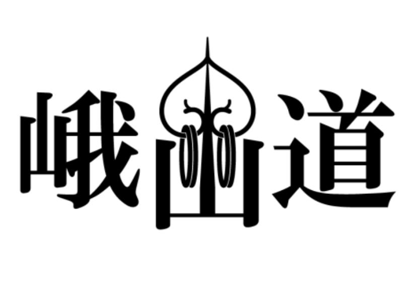 峨山道トレイルランのロゴ