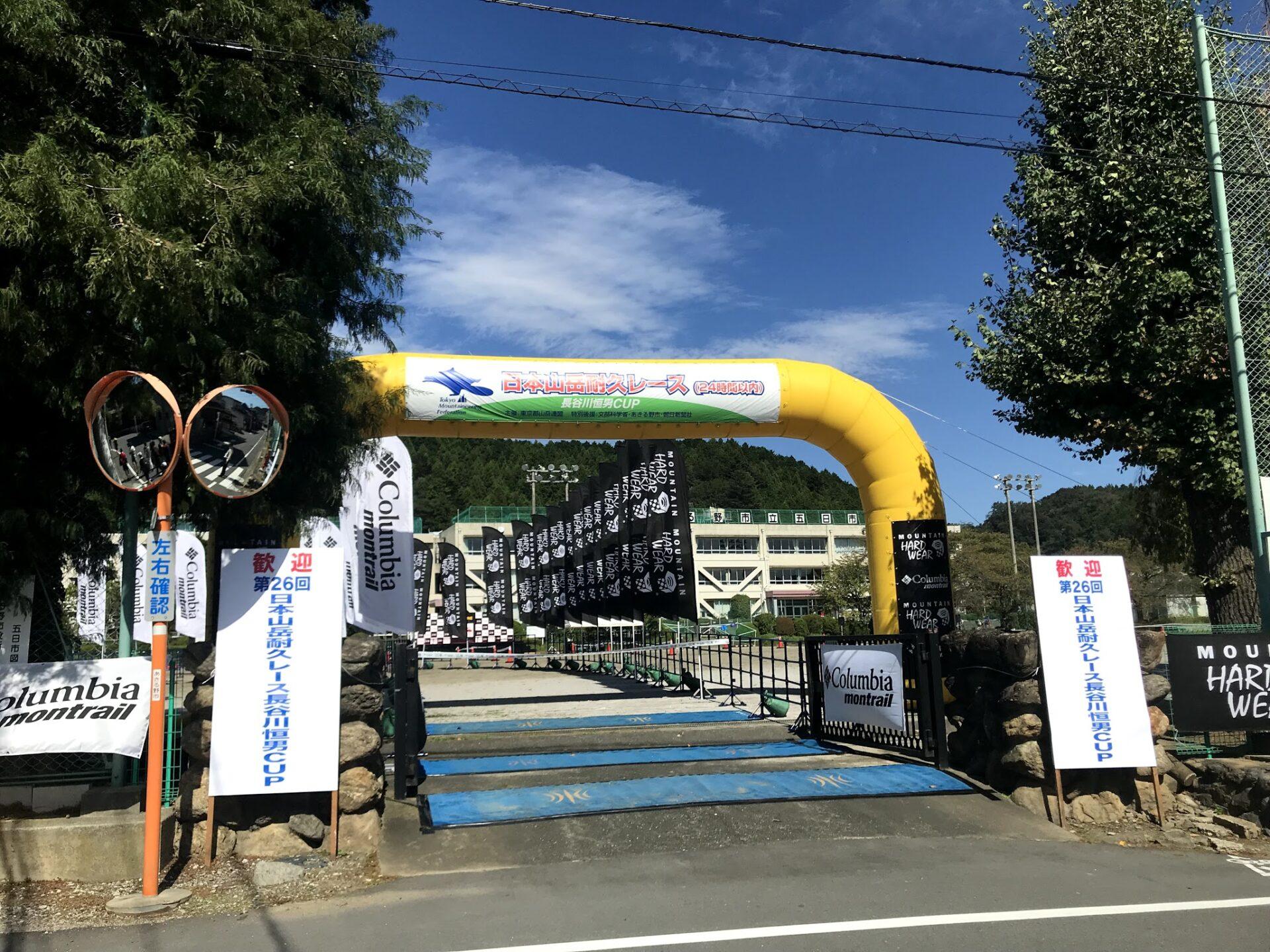 ハセツネ(長谷川恒男)CUPスタート地点