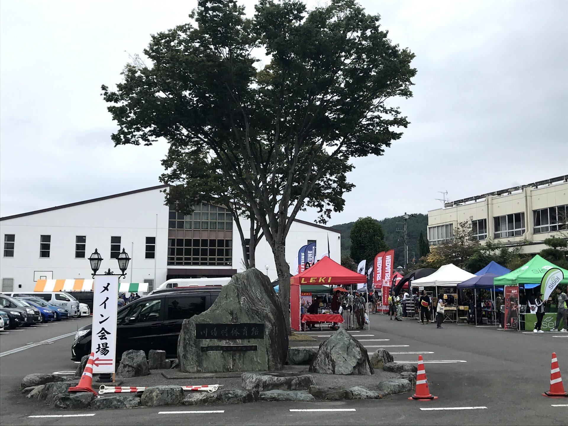 上州武尊山スカイビュートレイルの受付会場