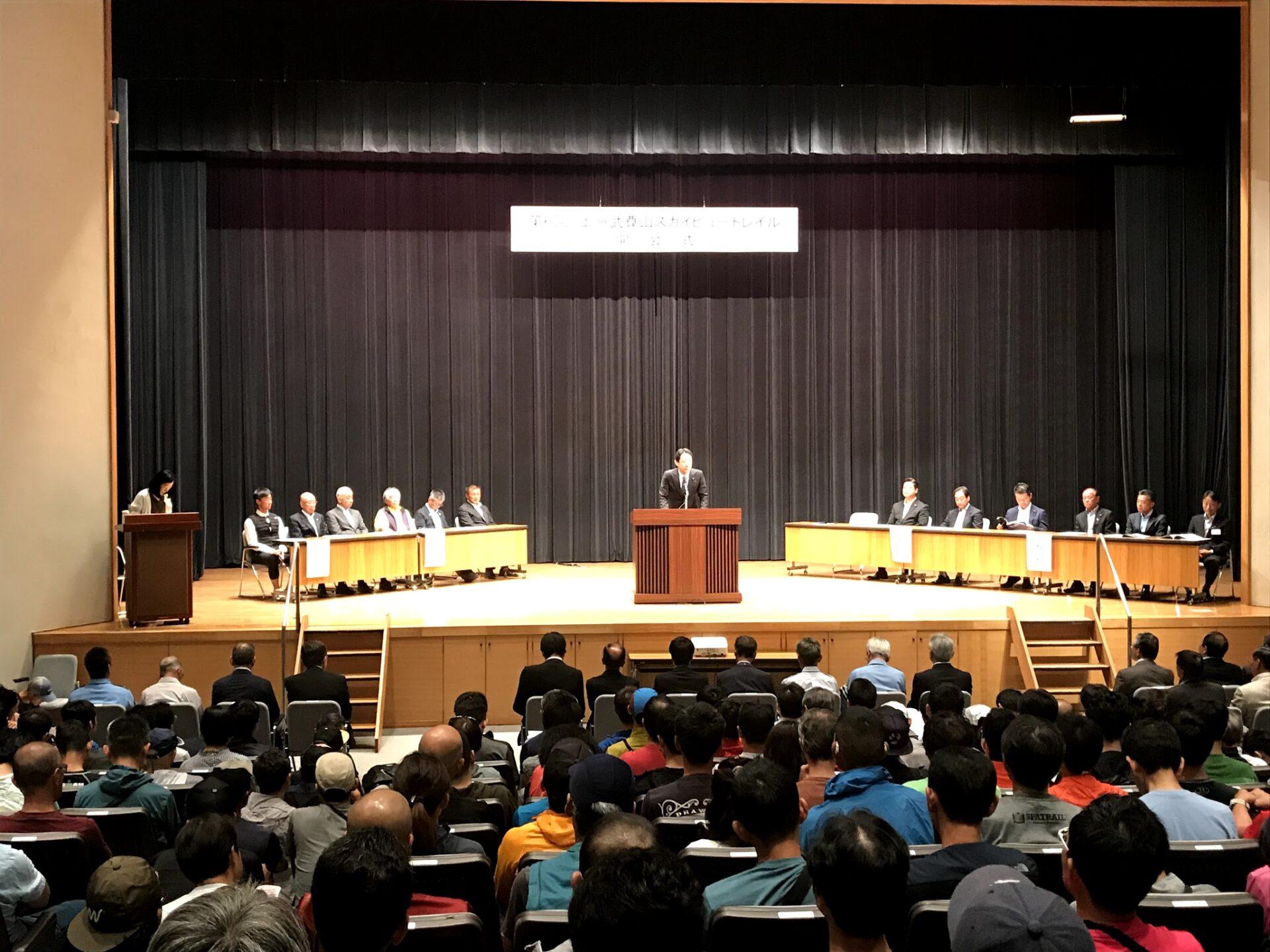 上州武尊山スカイビュートレイルの開会式
