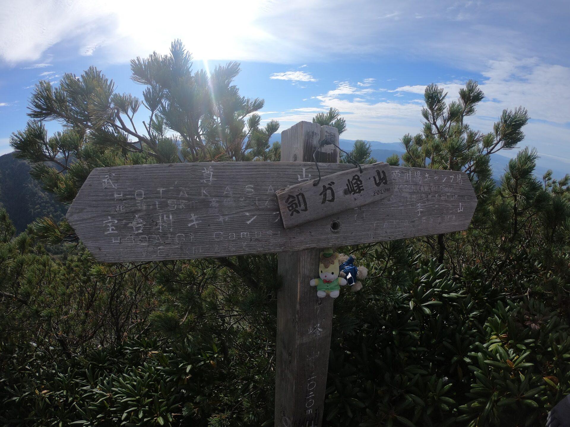 上州武尊山スカイビュートレイル 剣ヶ峰頂上