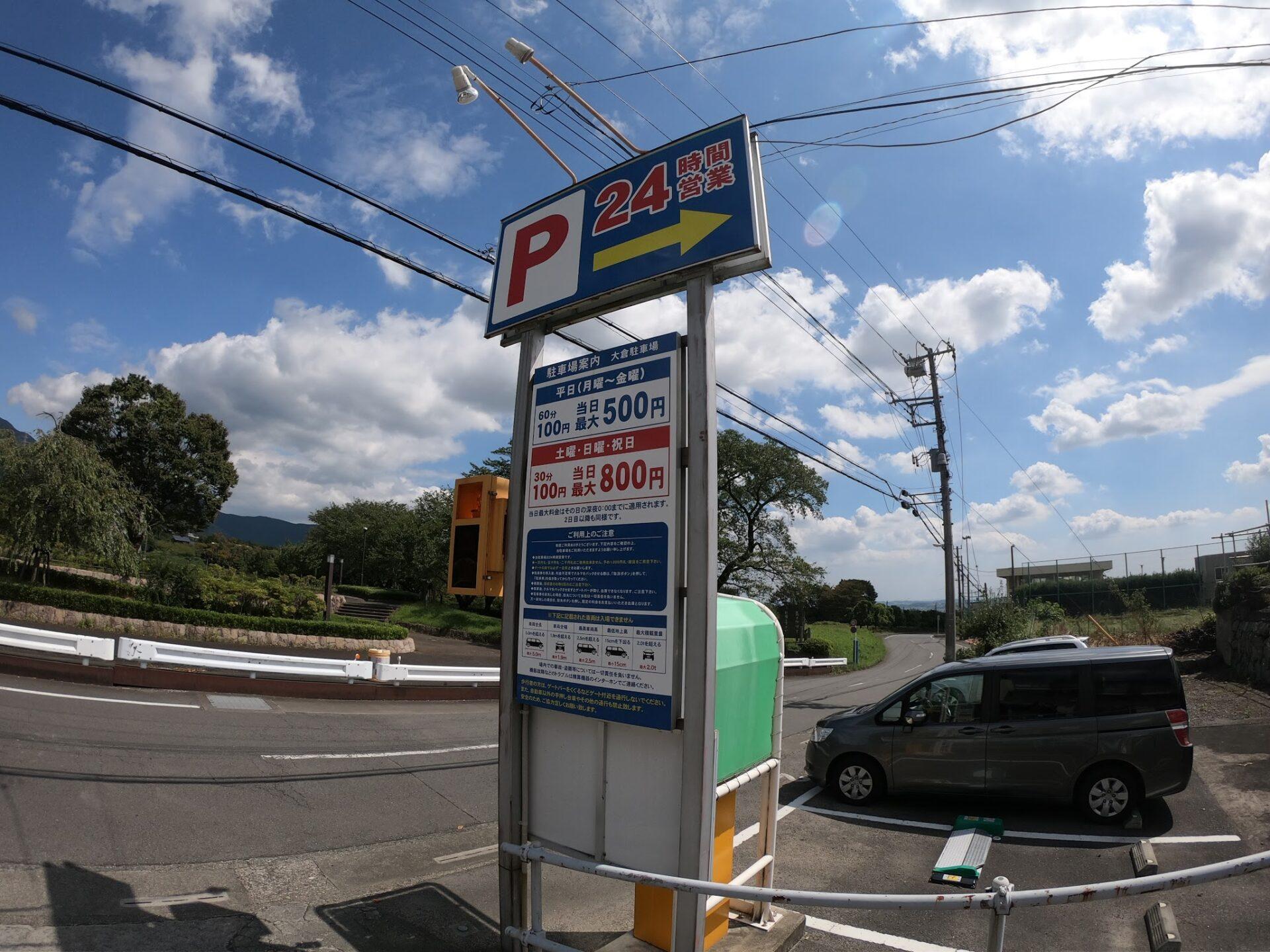 大倉周辺の駐車場その1