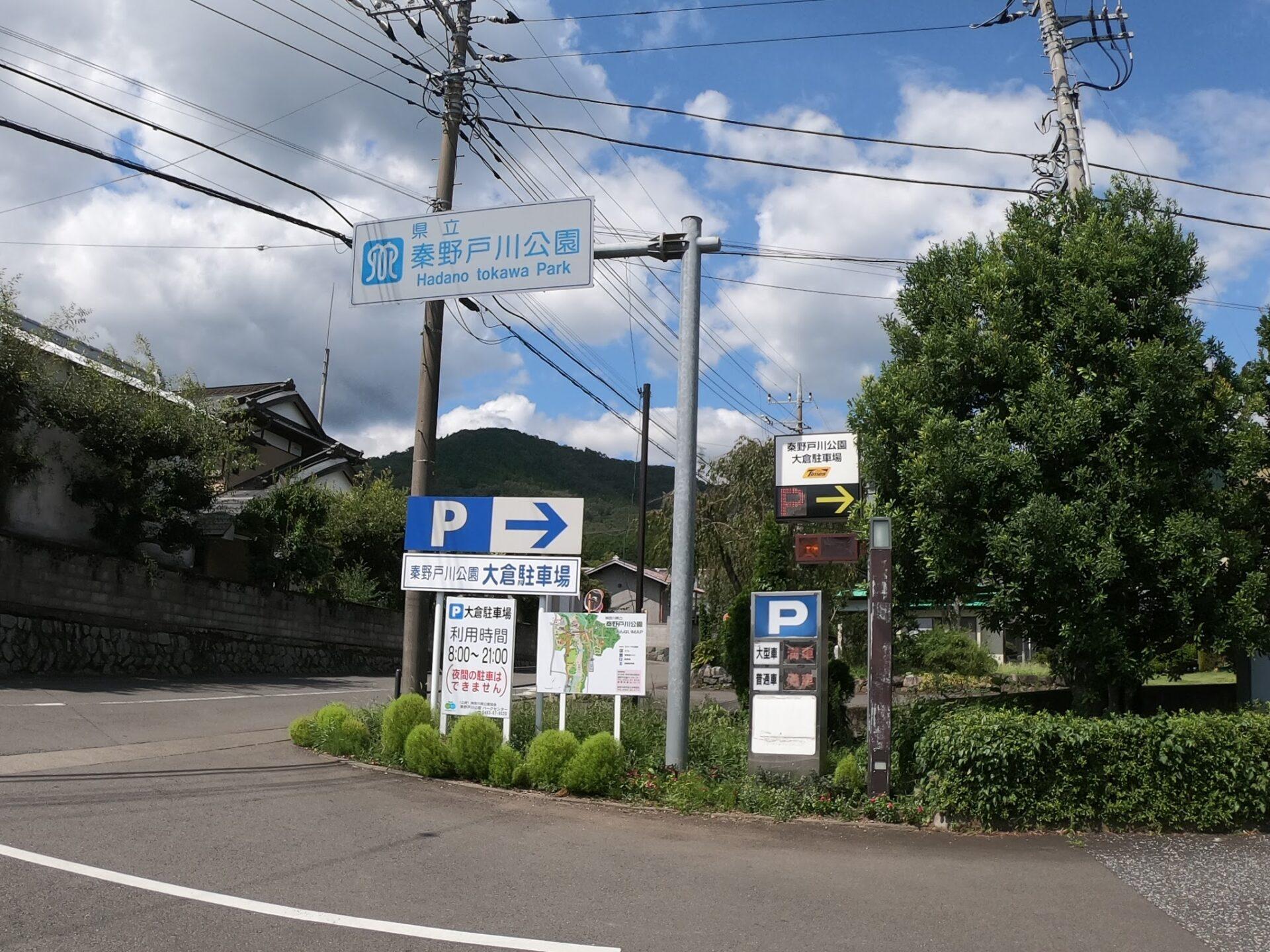 大倉周辺の駐車場その2