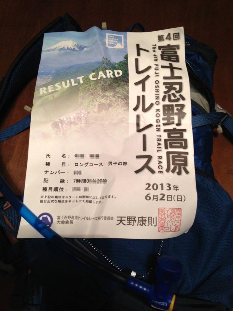 富士忍野高原トレイルレースの完走証