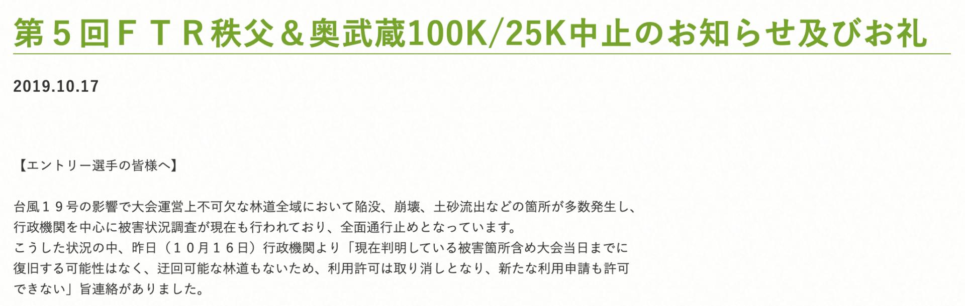 第5回FTR秩父&奥武蔵100K/25K中止のお知らせ