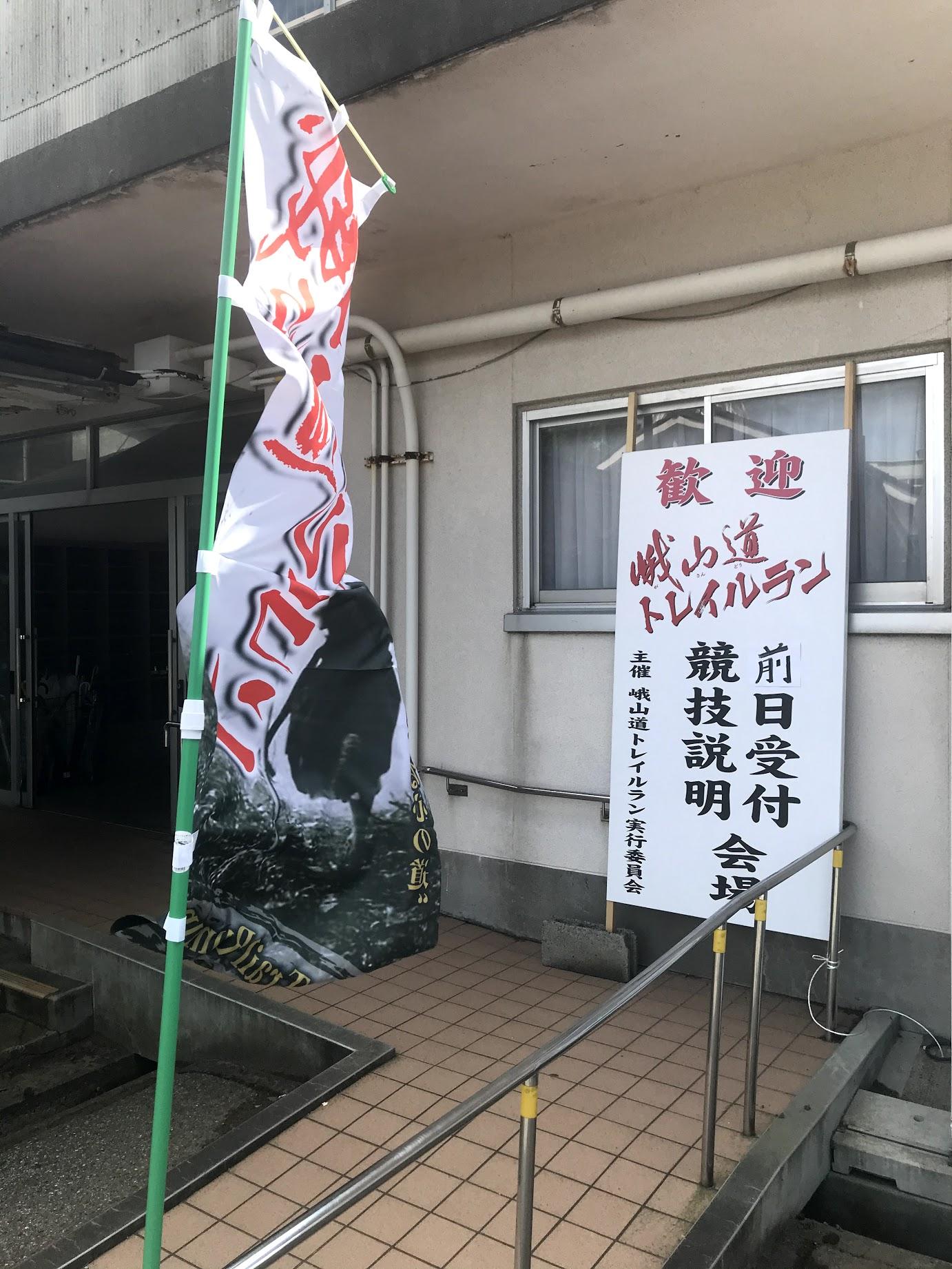 峨山道トレランの受付