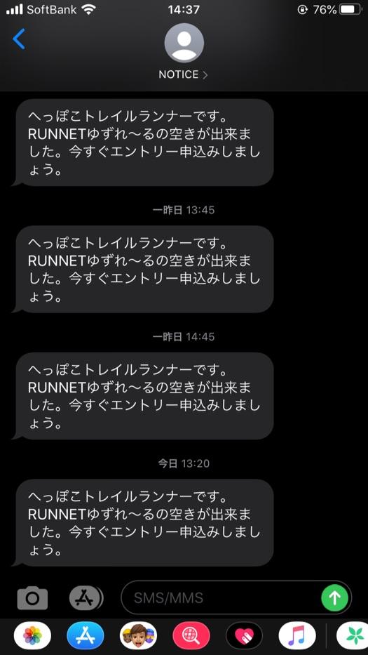 ゆずれーる_SMS通知
