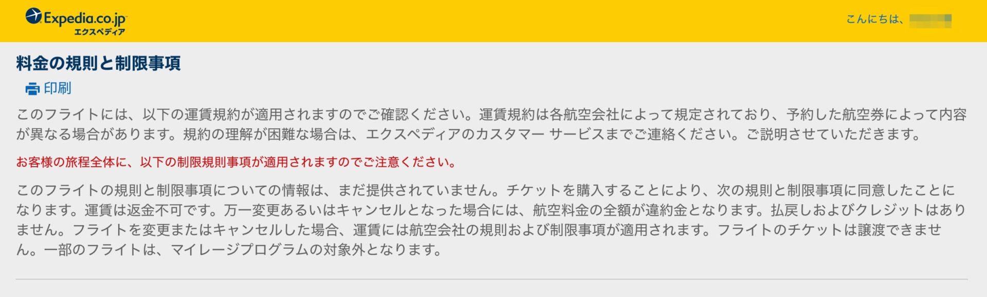 expedia_message