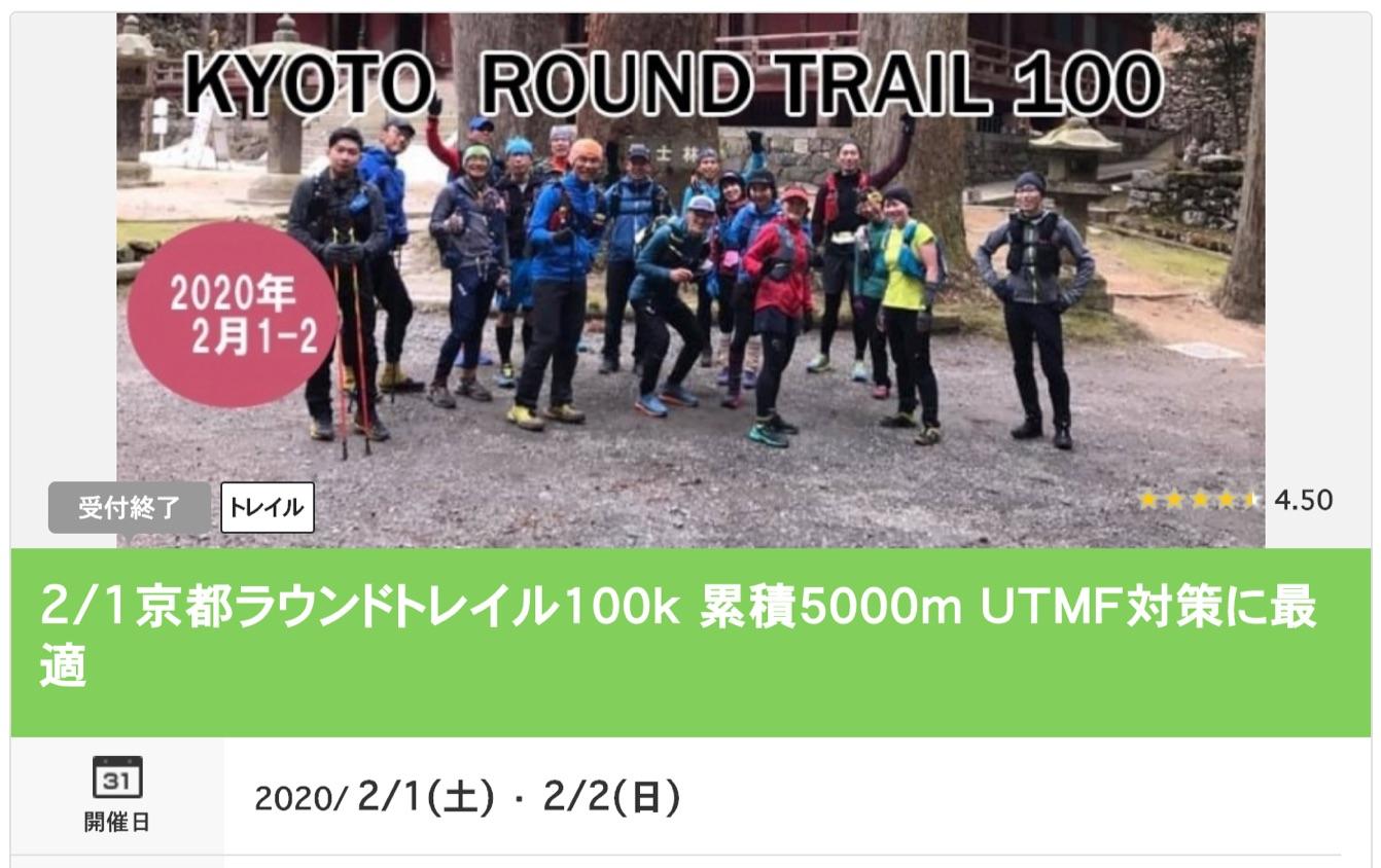 kyoto_round_trail
